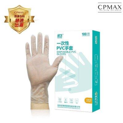 CPMAX 食品級一次性透明PVC手套 100入 防護手套 防疫手套 隔離病毒細菌 防護 防接觸 有效阻隔 H128