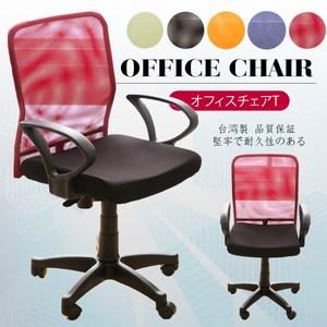 【A1】馬卡龍高透氣網布D扶手電腦椅-1入(箱裝出貨)紅色