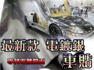 G9A15 滿199元贈刮板 最新款的電鍍銀車貼 專利電鍍鏡面 寬度152公分 汽車包膜 包膜 引擎蓋貼紙 引擎蓋
