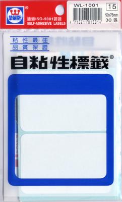華麗  標籤WL-1001