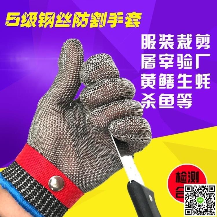 防割手套  316L純不銹鋼絲手套編織防切割屠宰裁剪驗廠專用鋼絲金屬手套
