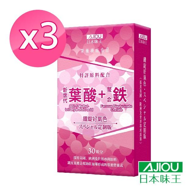 日本味王 鐵錠好氣色 30粒x3盒
