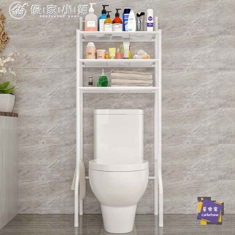 浴室衛生間多功能馬桶架廁所整理架落地洗衣機架層架