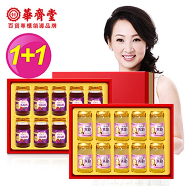 華齊堂 膠原蛋白活莓飲禮盒+珍珠粉燕窩飲禮盒 雙響組