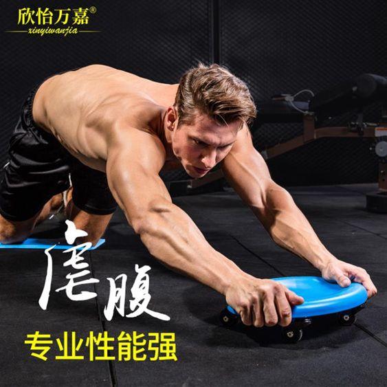健腹盤男運動腹肌輪捲腹訓練收腹懶人家用鍛煉健身器材四輪腹肌盤