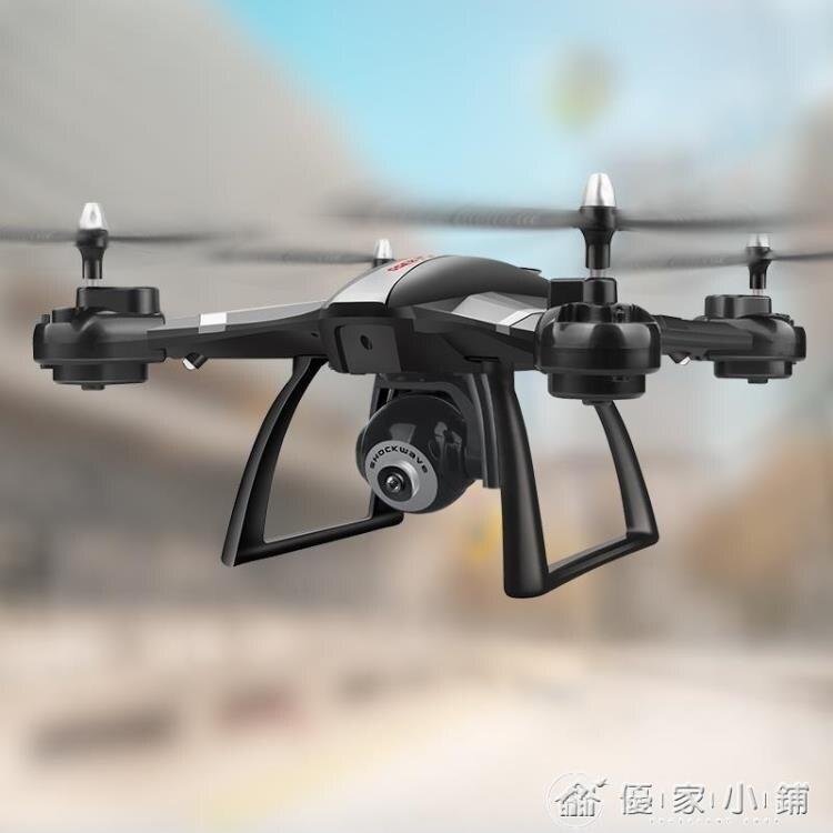 寶貝星 遙控飛機超大四軸飛行器高清專業航拍無人機直升玩具兒童