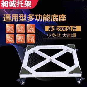 不銹鋼萬向輪行動底座波輪滾筒全自動洗衣機冰箱置物固定防震架子
