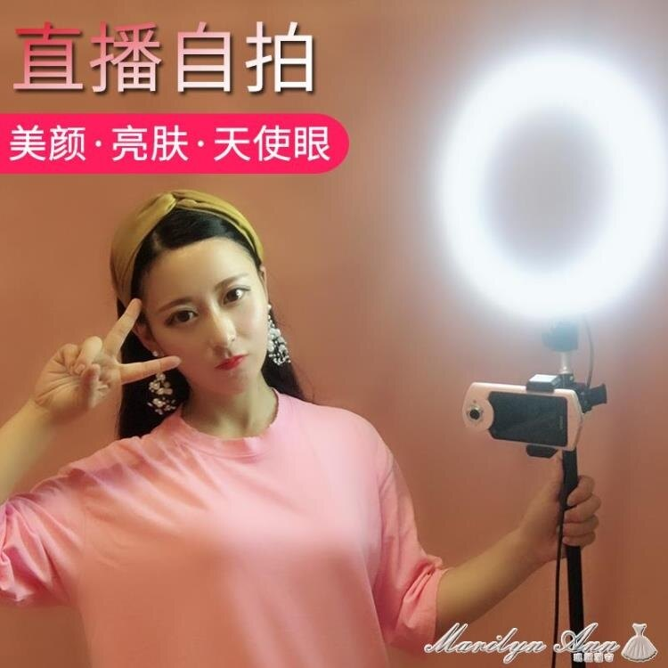 直播補光燈 美顏燈女主播 桌面落地房間多功能通用電腦快手網紅專用美顏嫩膚