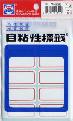華麗 標籤 WL-1029