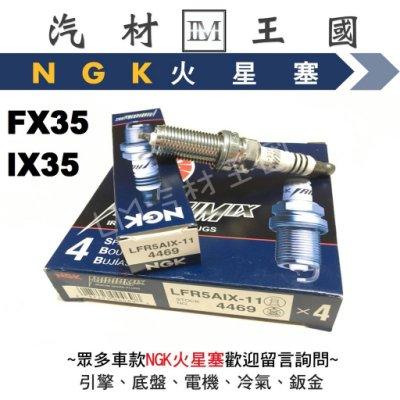 【LM汽材王國】 火星塞 LFR5AIX-11 銥合金 NGK FX35 IX35 LFR5AIX11 4469