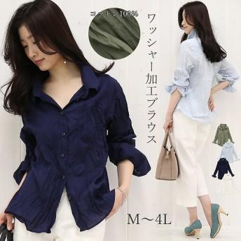 シャツ ワッシャー加工 くしゅくしゅ 長袖 羽織り 大きいサイズ M L LL 3L 4L ゆったり メール便対応可 2枚メール便可 楽天市場 韓国ファッション top0123