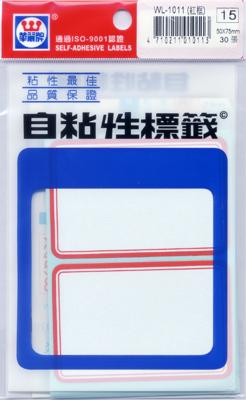 華麗 標籤WL-1011(紅框)