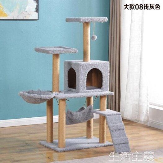貓爬架 穩固耐用寵物羊羔絨貓爬架貓架子跳臺小貓爬架貓窩用品 mks生活主義