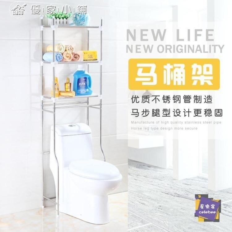 不銹鋼滾筒洗衣機架衛生間馬桶架多層落地式浴室收納架