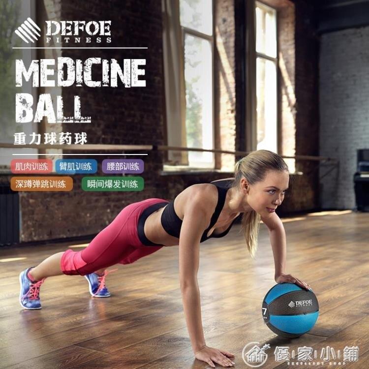 橡膠彈力球重力球腰腹部訓練私教平衡球健身球訓練球實心球