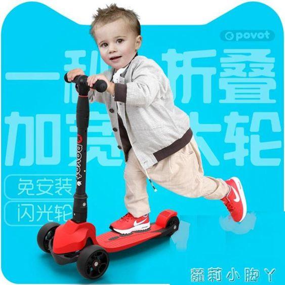 兒童滑板車可摺疊閃光小孩寶寶踏板車三輪滑滑車2-3-6-12歲NMS