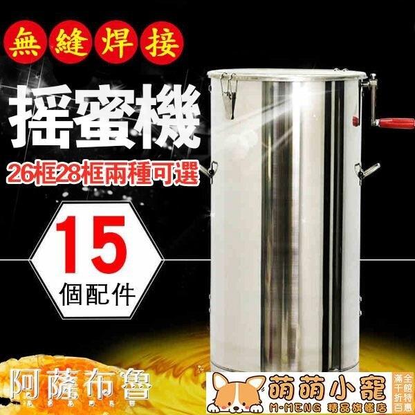 搖蜜機 加大搖蜜機內框28不銹鋼搖蜜機蜜桶蜂蜜分離機取蜜甩蜜機搖蜜  gio