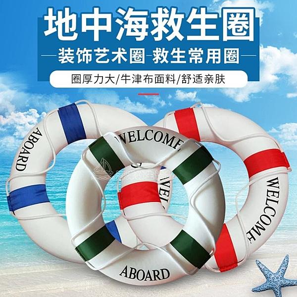 新款成人救生圈兒童遊泳圈實心泡沫救生圈地中海裝飾圈船用救生圈 【全館免運】