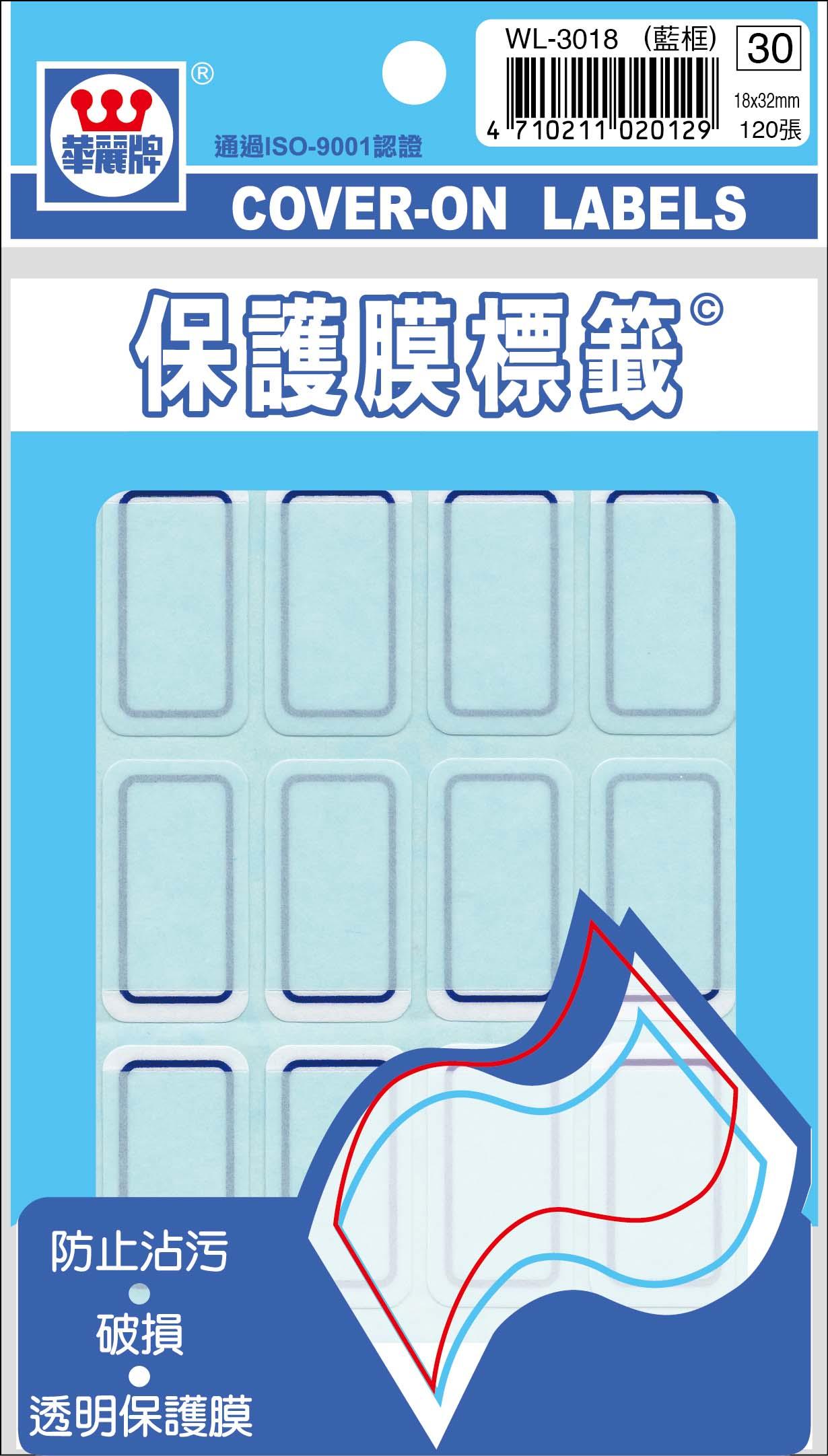 華麗 保護膜標籤WL-3017/WL-3018(藍框/紅框)