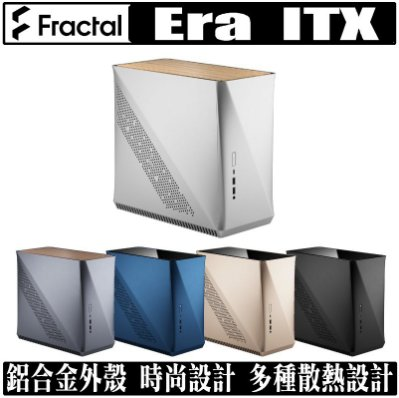 Fractal Design Era ITX 機殼