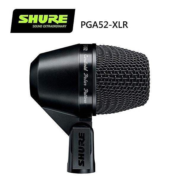 SHURE PGA52-XLR心形動態鼓麥克風 -原廠公司貨