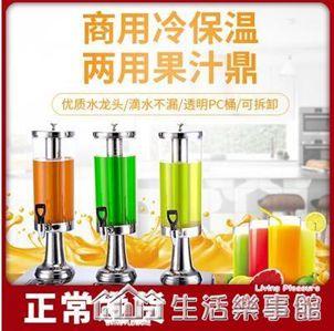 果汁鼎商用透明果汁桶帶龍頭咖啡鼎果汁桶不銹鋼自助餐果汁機