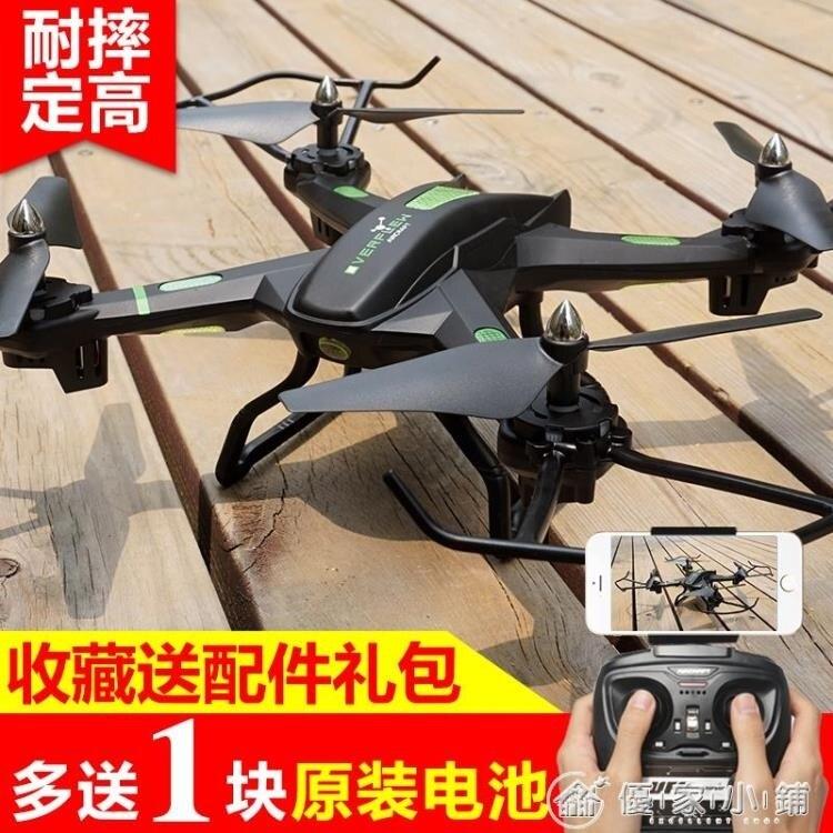 遙控飛機無人機航拍高清專業四軸飛行器直升飛機充電兒童玩具男孩