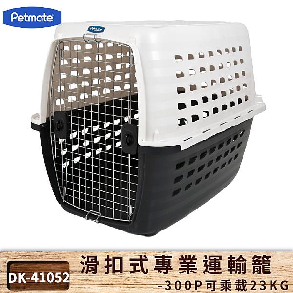 【寵物精選】Petmate COMPASS滑扣式專業運輸籠300P|寵物籃 寵物提籠 寵物外出提籃 寵物運輸籠