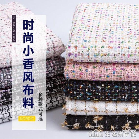 小香風呢子布料粗紡花呢馬甲大衣外套裙子手工DIY背景布服裝面料