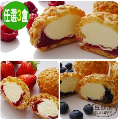 豆穌朋 雙餡泡芙任選3盒 (6入/盒)(藍莓、草莓、覆盆莓任選)