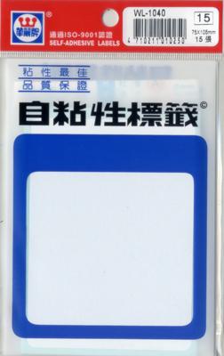 華麗  標籤WL-1040