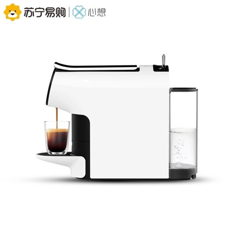 咖啡機 心想膠囊咖啡機S1103小型家用迷你意式咖啡膠囊機 220v