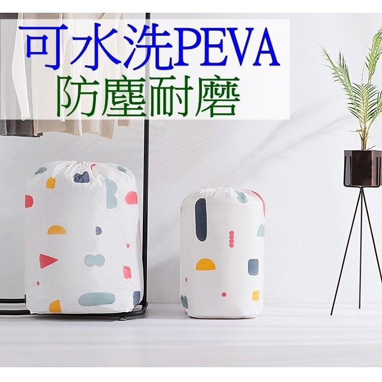 peva超大容量衣物棉被束口收納袋 被子衣服收納 防霉 防塵 防水