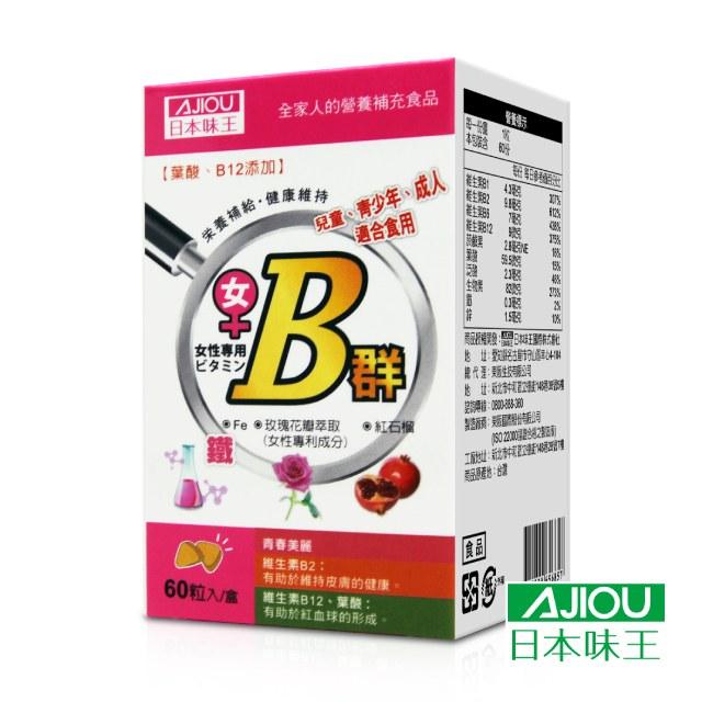 日本味王女用維生素B群加強錠 60粒