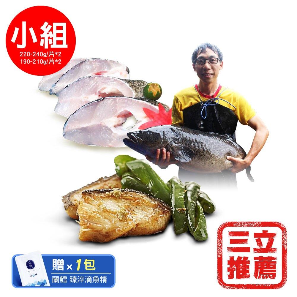 【蘭鱈】台灣獨家養足三年輪切真鱈魚排組(小組) 電電購  三立 美食鳳味 三立推薦