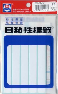 華麗 標籤WL-1043