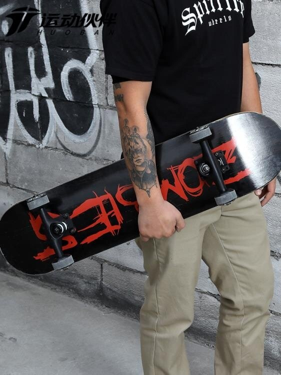 滑板 運動伙伴滑板專業板雙翹板初學者男成人兒童四輪滑板女代步刷街板