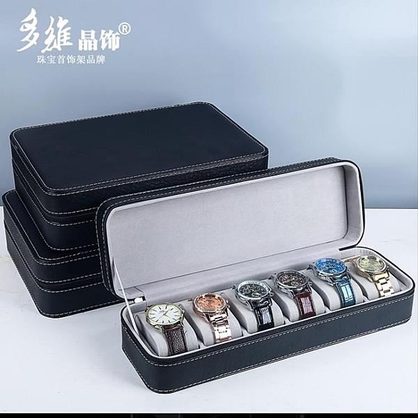 便携式防尘手表收纳盒拉链手表盒腕表首饰盒简约皮质手链展示盒子 印巷家居