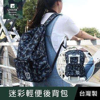珠友 迷彩輕便後背包/SN-25005/藍