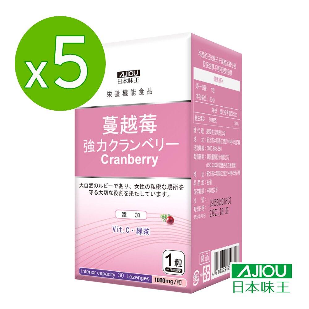 【日本味王】強效蔓越莓錠x5盒 (30粒/盒)(全素食)