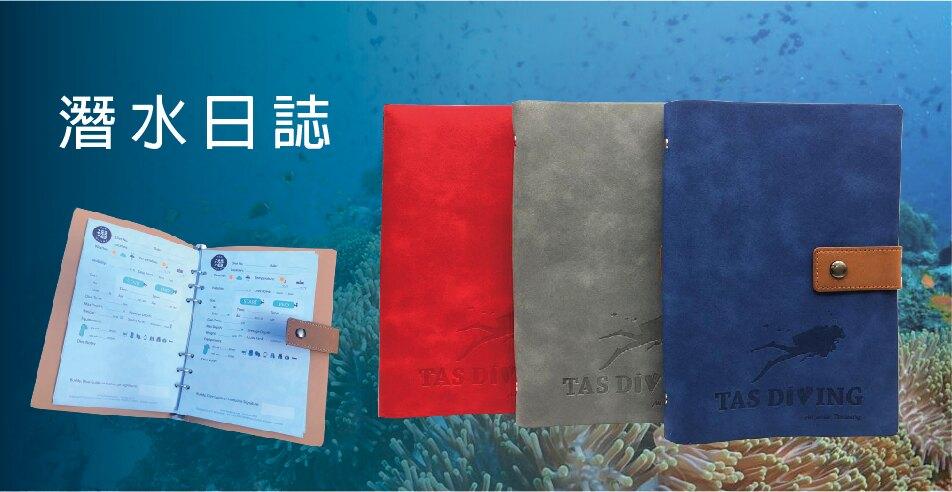TAS  Logbook 【灰/ 藍/ 紅三色可選】潛水日誌 6孔活頁 潛水裝備