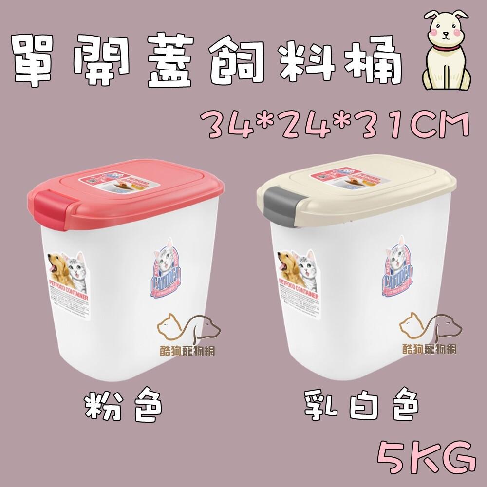 貓樂適 單開蓋密封飼料桶 5kg(單開蓋/乳白色/粉紅色)大飼料桶 飼料儲存 保存飼料桶 飼料保鮮桶