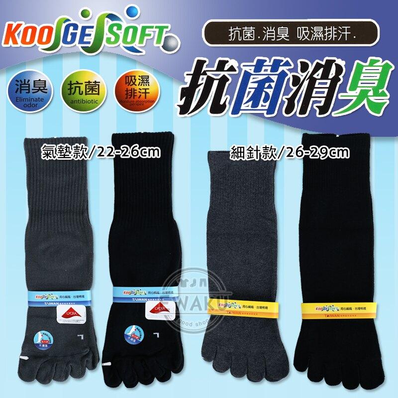KGS 抗菌消臭 細針款/氣墊款 長五趾襪 男女適穿 台灣製造 伍洋國際