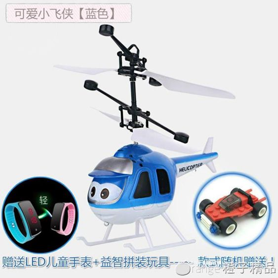 小飛仙匹配小黃人感應飛行器遙控飛機懸浮直升仙女電動兒童玩具