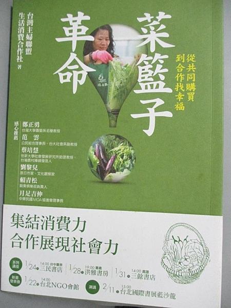 【書寶二手書T3/社會_BQ8】菜籃子革命-從共同購買到合作找幸福_主婦聯盟生活消費合作社