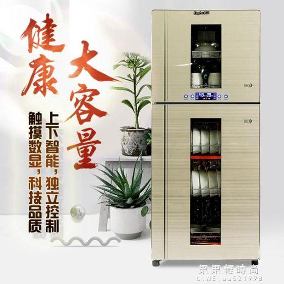 楓花78L88L108L138L消毒櫃消毒碗櫃家用商用立式不銹鋼雙門高溫櫃