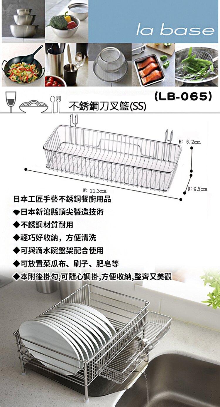 FREIZ La Base 有元葉子 日本製 不銹鋼多用途刀叉籃(SS)