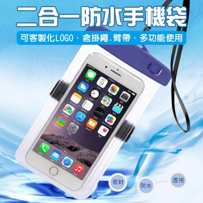ipx8防水 2合1 手機防水袋 潛水手機袋 6.5吋 含手臂帶 手機袋 防水袋 全景防水 保護套
