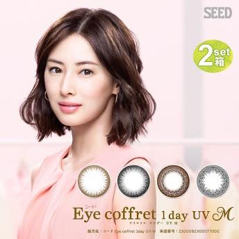 カラコン ワンデー シード Eye coffret 1day UV-M 2箱セット 度あり 1day 1日使い捨て ナチュラル カラーコンタクト