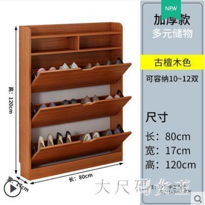 家用門口超薄鞋櫃鞋架 北歐大容量翻斗鞋櫃陽臺櫃子多功能儲物